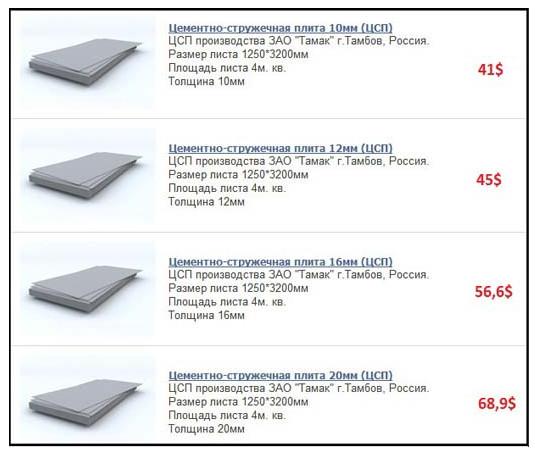 цена-цсп-плиты-1-cena-csp-plity-1